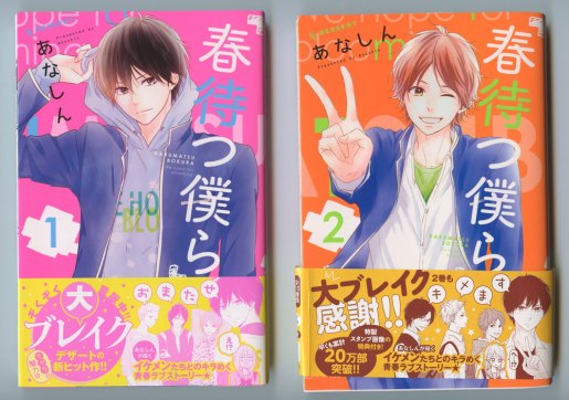HaruMatsuBokura_cover1-2_jp